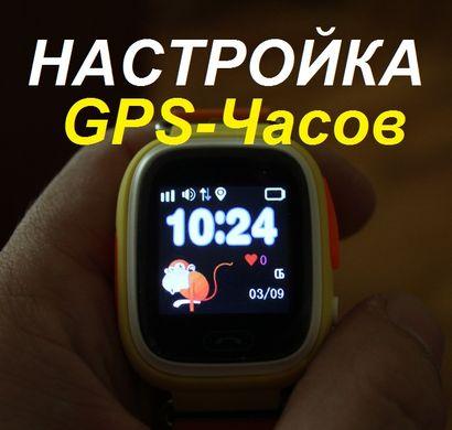 Настройка часов с gps трекером