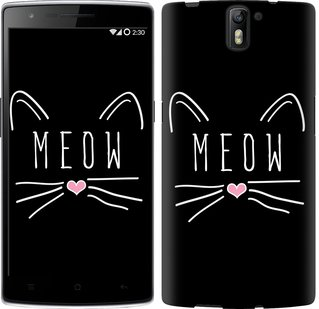 "Чехол на OnePlus 1 Kitty ""3677u-379-7105"""